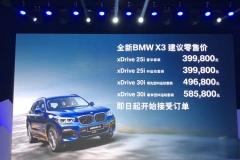 国产宝马X3公布售价 将于6月正式上市