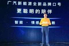 """""""更聪明的陪伴"""" 广汽新能源北京车展发布全新品牌口号"""