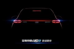 吉利帝豪GSe即将发布 纯电动城市SUV