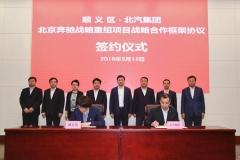 北京奔驰30万辆新产能落地 将会制造电动车