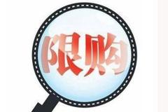 限购新成员:海南8月1日起摇号购车