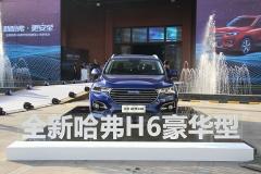 哈弗H6新车型上市 安全配置全面升级