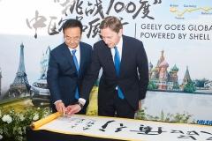 与壳牌拓展全球合作边界 吉利提速全球化战略