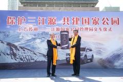 广汽传祺捐赠20台GS8 助力三江源国家公园巡查巡护