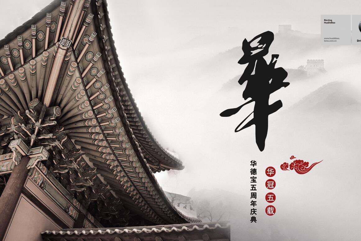 华德宝五周年店庆月