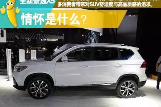 景逸X5舒适派质感SUV