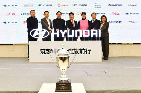 现代汽车中国公开赛