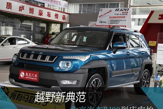 北京汽车BJ20实拍