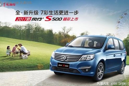 风行S500销量TOP10