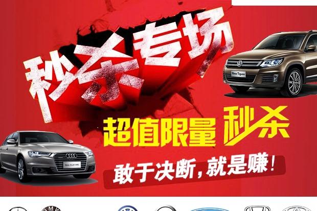 2017凤凰汽车品牌年抢购盛会与你相遇!