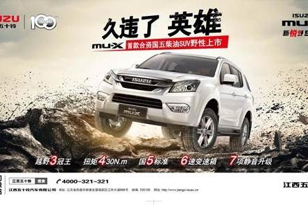 mu-X柴油国五版上市