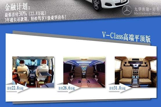 奔驰V-Class商务房车