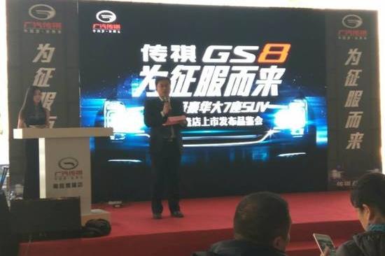 广汽传祺GS8征服而来