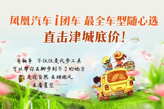 天津汽车团购 津城最低价 满百即开团