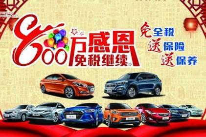 现代春节购车福利
