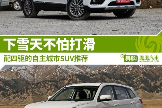 配四驱的自主城市SUV