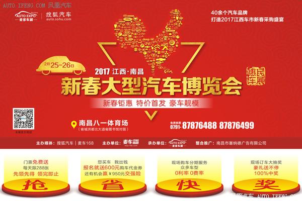 南昌新春 汽车博览会