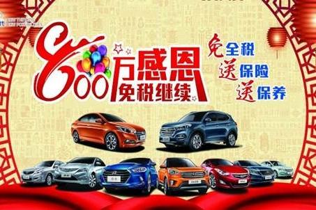 北京现代800万免税