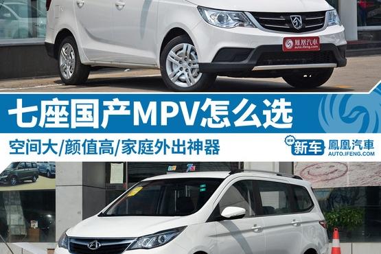 七座的国产MPV怎么选