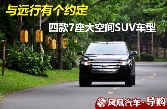 7座大空间SUV车型