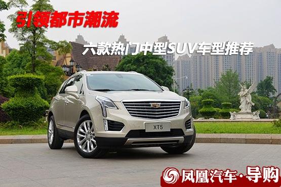 热门中型SUV车型推荐