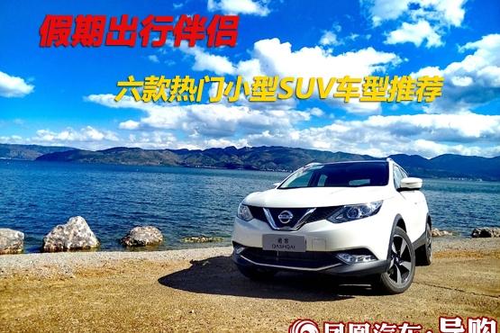 热门小型SUV车型推荐