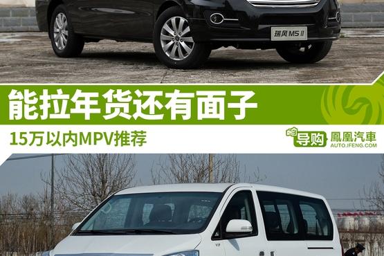 15万元以内MPV推荐!