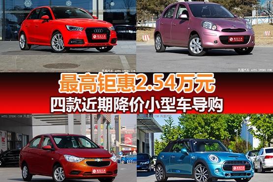 四款降价小型车推荐