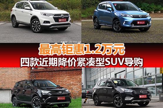 降价紧凑型SUV导购