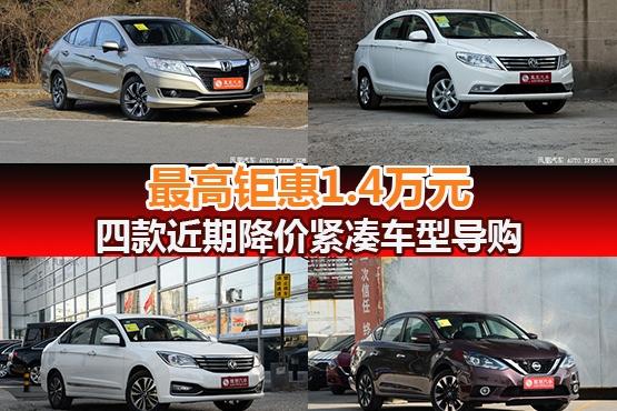 近期降价紧凑车推荐