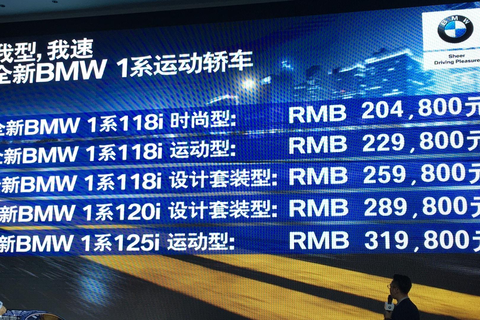 宝马1系于北京星德宝
