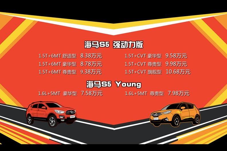海马S5 Young 上市