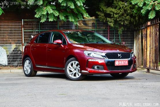 DS 4S广州降价达1.6万元 店内现车充足