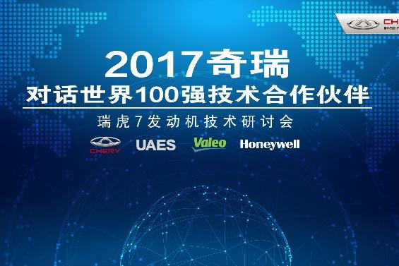 奇瑞发布中国强动力