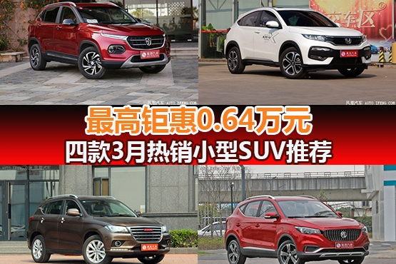 3月热销小型SUV推荐