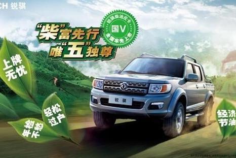 郑州日产锐骐柴油