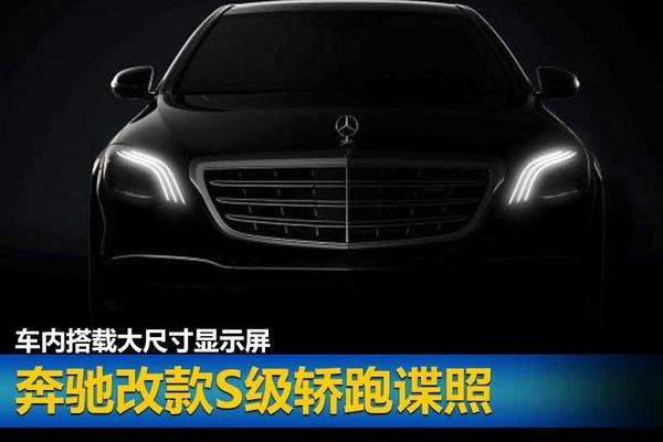 奔驰改款S级轿跑谍照 车内搭载大尺寸显示屏