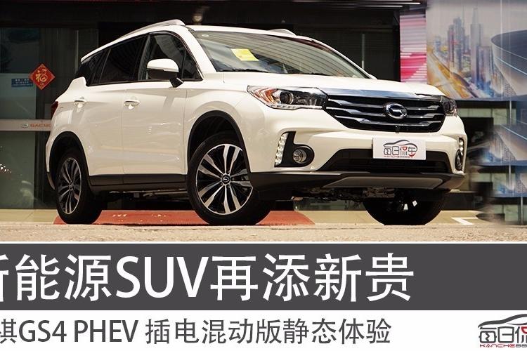 新能源SUV再添新贵 传祺GS4 PHEV 插电混动版静态体验