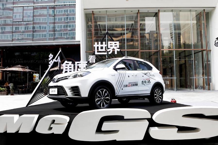 名爵GS再发大招,互联网版性能王上市,起售14.58万