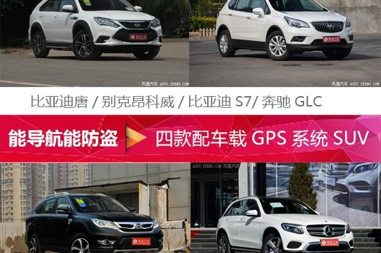 配备车载GPS系统SUV