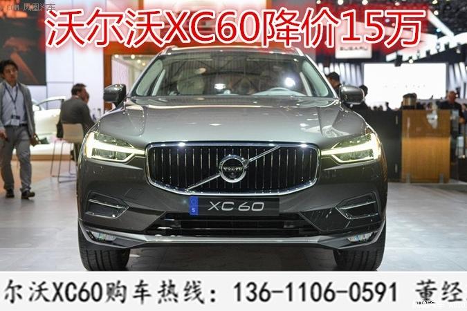 沃尔沃XC60团购会 沃