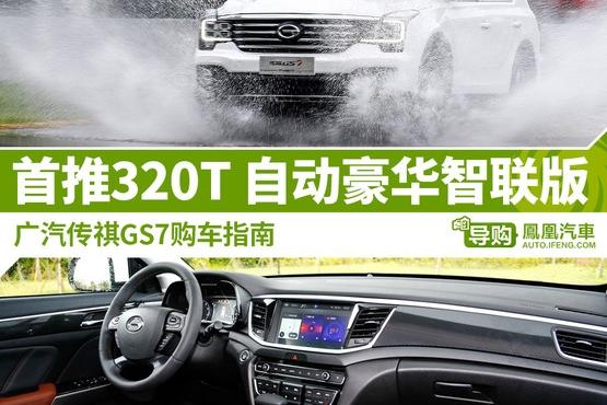广汽传祺GS7购车指南