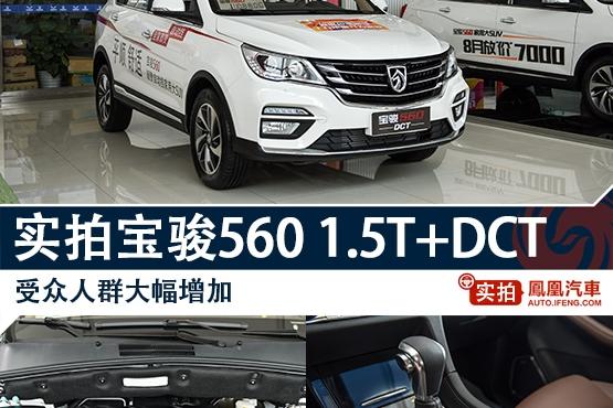 实拍宝骏5601.5T+DCT