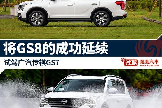 凤凰试驾广汽传祺GS7