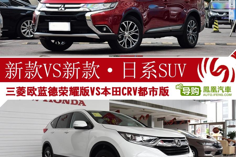l欧蓝德VS本田CRV