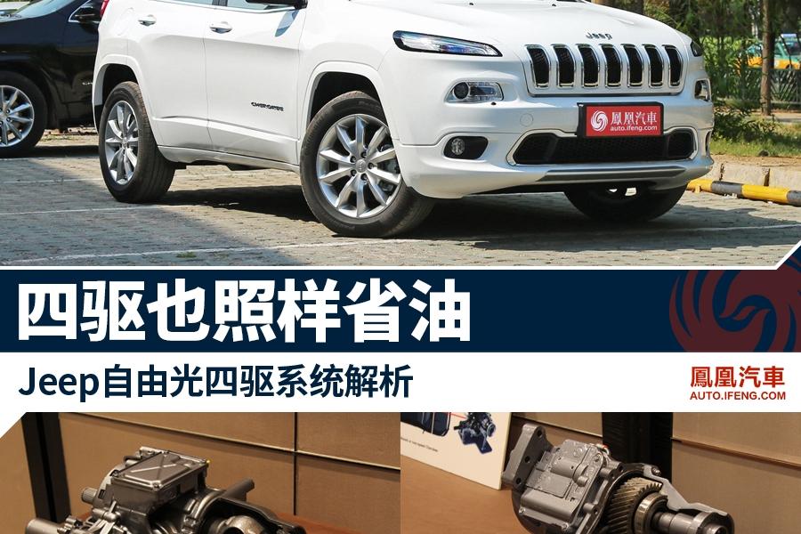 Jeep自由光四驱系统