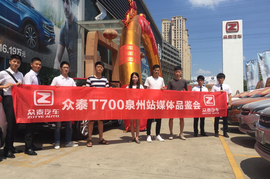 众泰T700售10.68万起