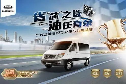 瑞风M4江苏节油大赛