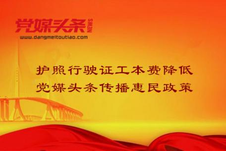 党媒头条传播惠民政策