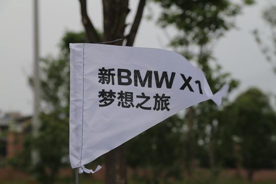 新BMW X1梦想之旅